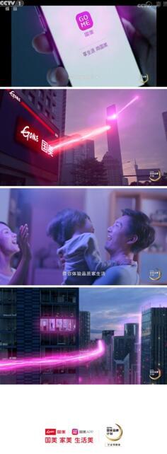 国美宣传片亮相CCTV_为民族品牌疯狂打call