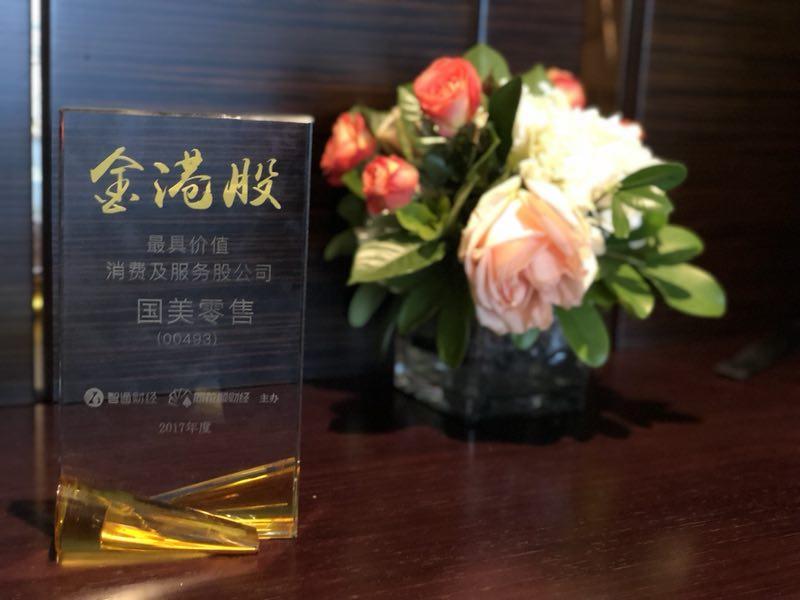 国美获金港股最具价值消费及服务股公司大奖