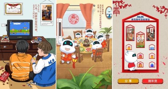 春节团圆文案配图