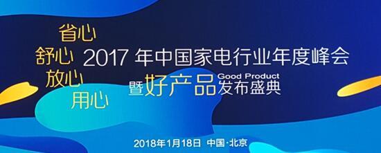 """长虹CHiQ利发国际官方网Q3N荣膺2017年度家电""""好产品""""奖"""