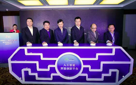 首届人工智能全球大赛启动 设500万元奖池