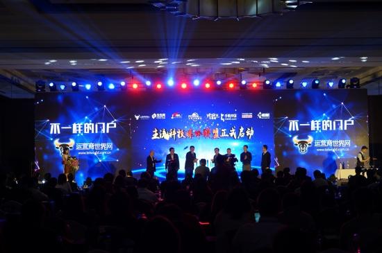 中国主流科技媒体联盟成立 8大媒体显示强大力量