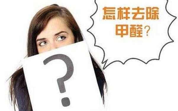"""盘点:民间除甲醛的""""土方"""",你试过吗?"""