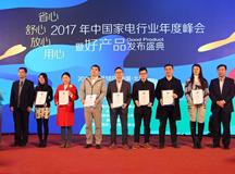 """品质为王 海尔空气净化器荣获中国家电""""好产品""""奖"""