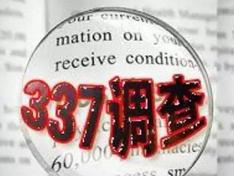 """美ITC启动""""337""""调查:三星联想华硕等涉案"""