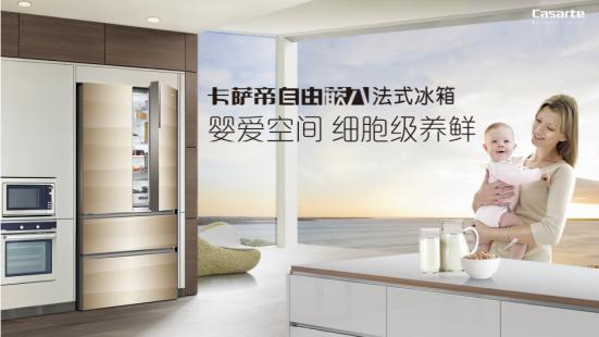 母婴冰箱供需缺口明显 卡萨帝填补市场空白