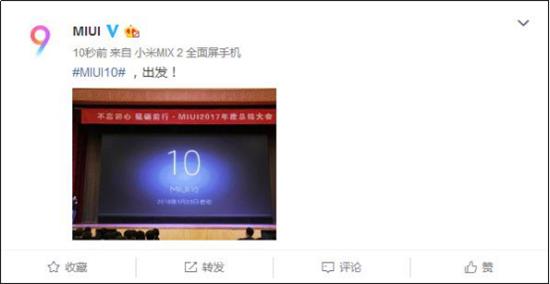 小米MIUI官方微博发声:MIUI10要来了?