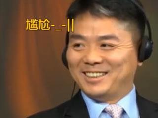 刘强东承认公司因初恋起名 奶茶妹坐台下