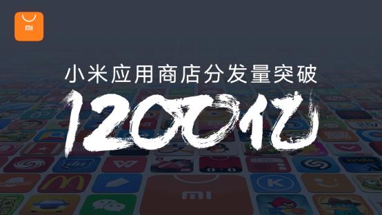 MIUI发布2017小米应用商店年报:直播答题引爆移动互联网