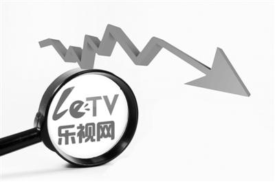 乐视网连续第三个跌停仍有千万资金接飞刀
