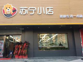 苏宁加速智慧零售布局,首家小店北京开业