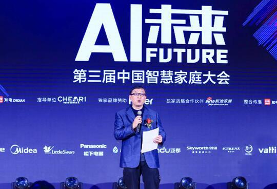 中国智慧家庭大会探问:AI能否改变未来