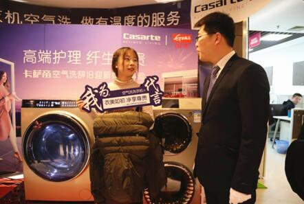 消费者现场体验卡萨帝空气洗服务