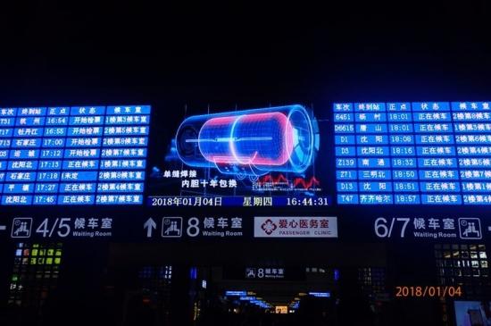 (格美淇北京站广告)