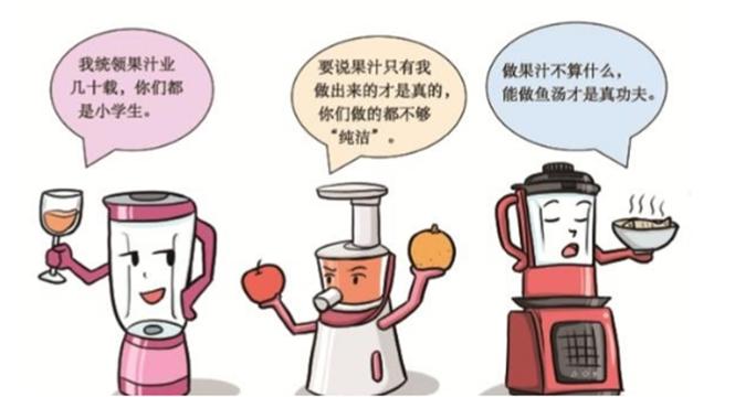 傻傻分不清楚榨汁机、料理机和破壁机?