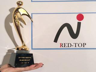 传递红色正能量 红顶奖获2017公益组织奖