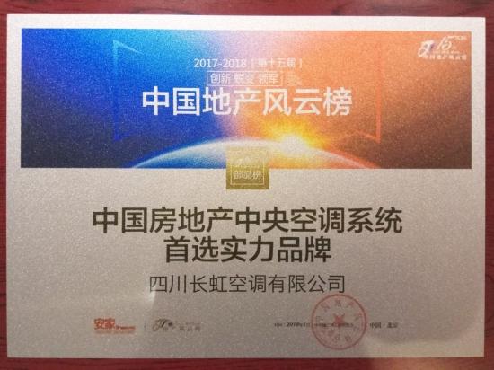 长虹利发国际官方网荣膺中国房地产中央利发国际官方网系统首选实力品牌