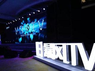 暴风冯鑫:未来TV业务将注入上市公司