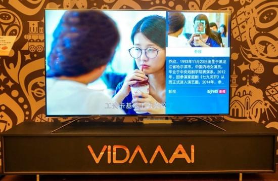 海信AI电视开启自动识图时代