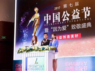四季沐歌荣获第七届中国公益节两项大奖