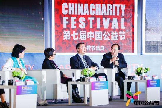 嘉宾热议:新公益-跨界与融合