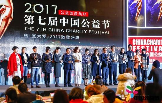 阚丽君、潘江雪、邓飞、周海江等获评年度公益人物奖