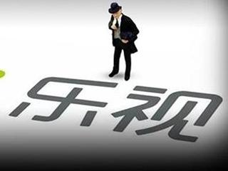 融创中国公布乐视影业终止重组原因