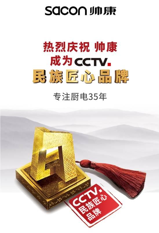 """匠心铸辉煌 帅康荣获""""cctv民族匠心品牌"""""""