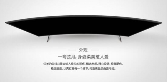 曲面4K智能电视