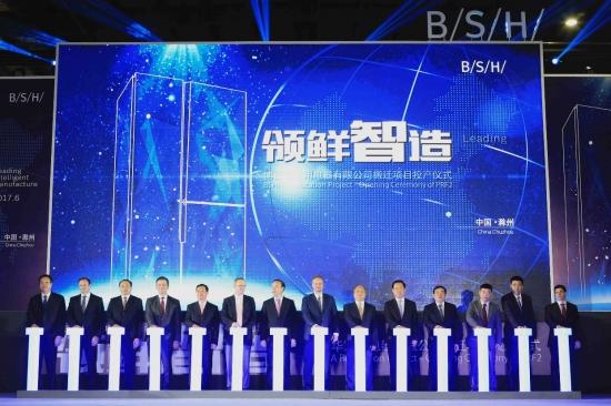 博西家电滁州冰箱工厂二期投产仪式