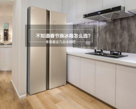 不知道春节换冰箱怎么选?来看看这几台冰箱吧
