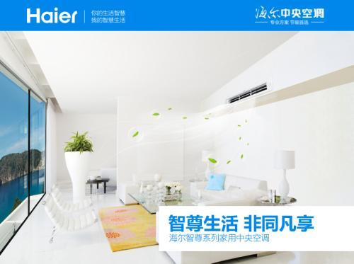 冲破同质化天花板 海尔家用中央空调主打健康牌