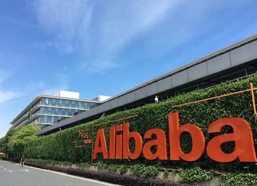 阿里巴巴54亿投资居然之家 持股15%