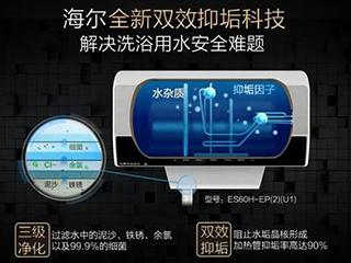 安全是热水器头号难题 海尔水电气三重安防切除隐患