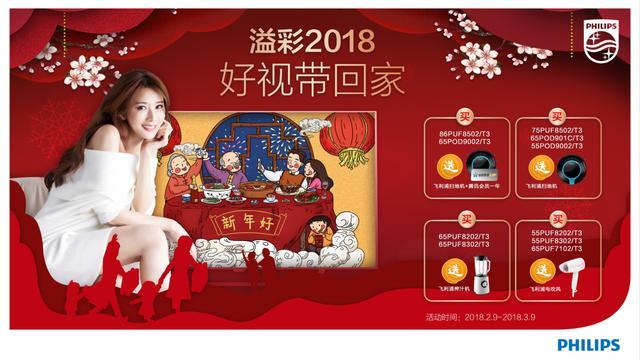"""阖家团聚有""""好视""""!飞利浦电视2018春节大促不错过!"""