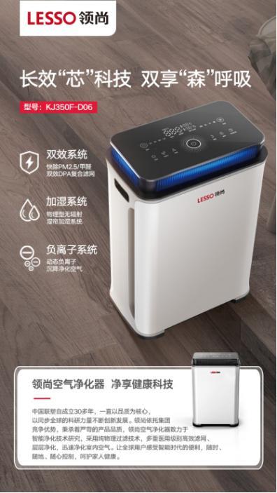 LESSO领尚空气净化器精细净化效果让你净享健康科技