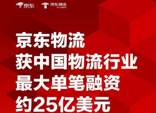 京东物流获中国物流行业最大融资25亿美元