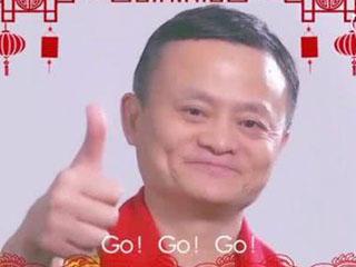 马云、刘强东、董明珠的拜年方式有何不同?