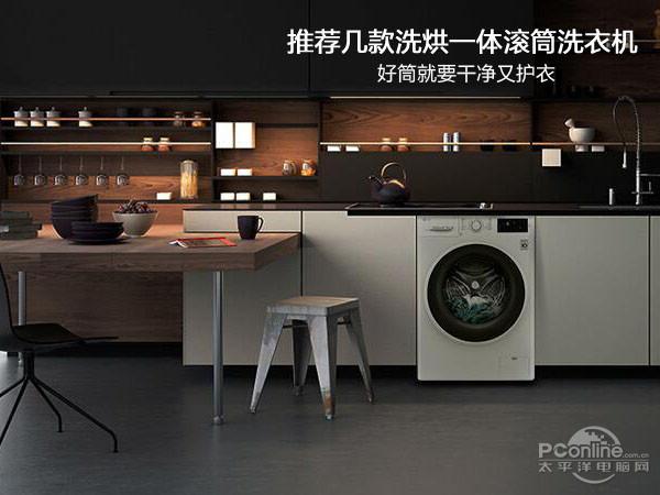 洗烘一体滚筒沙龙娱乐网推荐 好筒就要干净又护衣