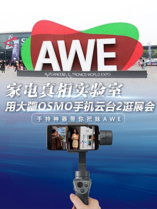 家电真相实验室:用大疆OSMO手机云台2逛展会