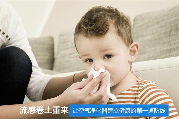 流感大爆发:让空气净化器建立健康的第一道防线
