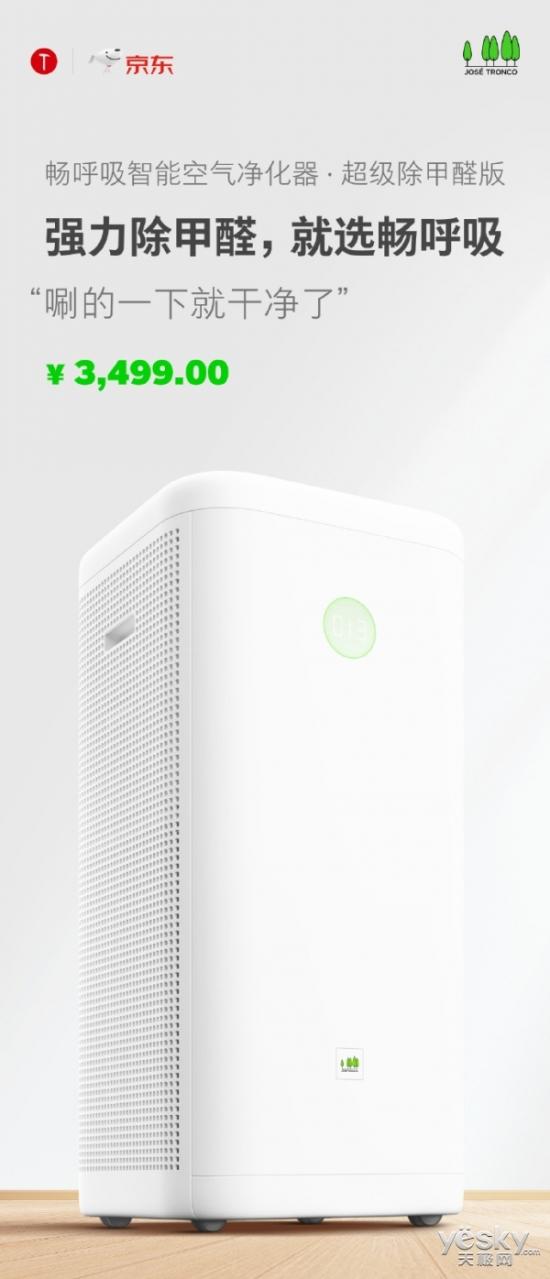 锤子上线新款智能空气净化器:3499元 3月7日开卖