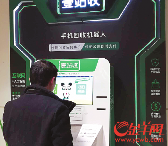 广州佛山现手机回收机器人,回收、支付几分钟搞掂