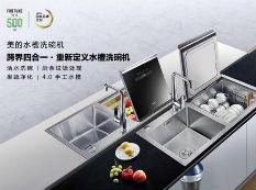 再上新 美的黑科技引发洗碗机新技术革命