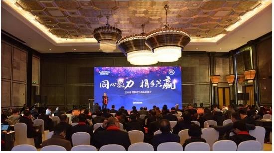 澳柯玛空调2018年核心客户战略合作研讨会召开