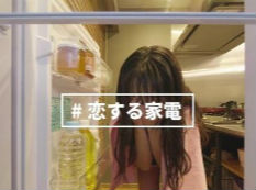 日本海尔邀约著名声优打造家电恋爱宣传片