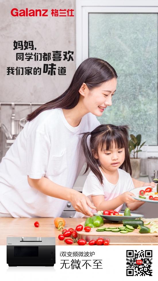 国民家电-品质生活-系列产品海报-I系列