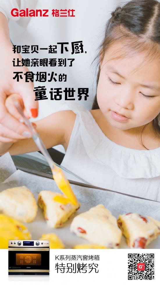 国民家电-品质生活-系列产品海报-K系列烤箱