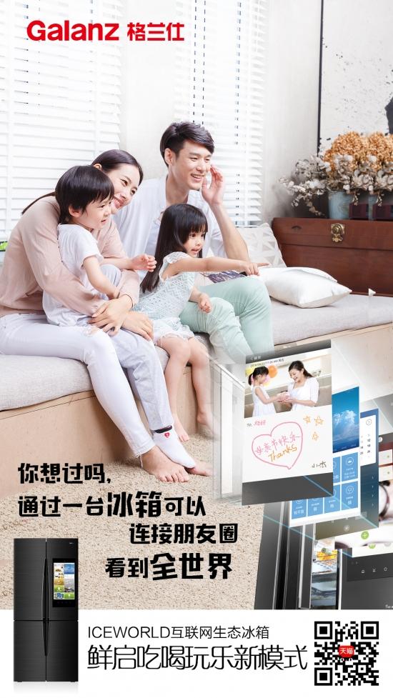 国民家电-品质生活-系列产品海报-冰箱