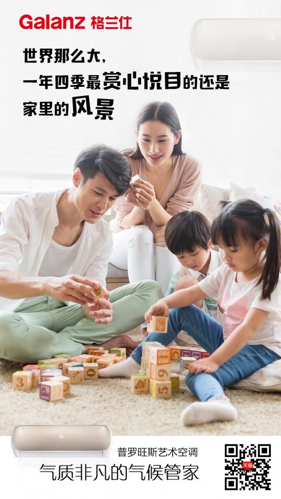 国民家电-品质生活-系列产品海报-空调